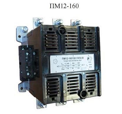 Магнитный пускатель ПМ12-160